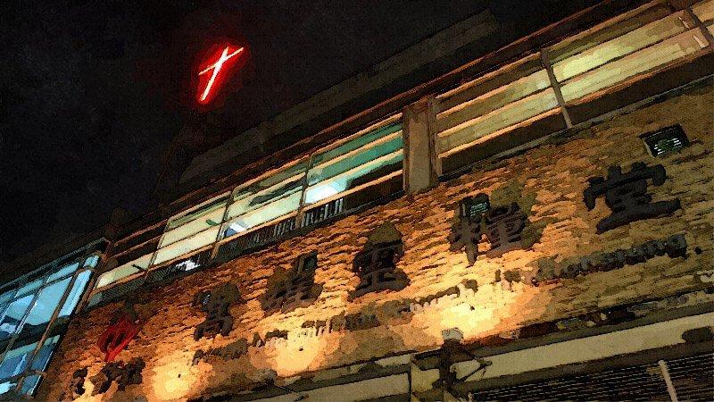 1999.12 租用左營區保靖街40號聚會